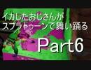 【実況】 イカしたおじさんがスプラトゥーンで舞い踊る Part6