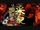 【戦国大戦】 決めるぞ!下剋上 #1272 vs日本丸 thumbnail