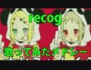 【作業用BGM】recogソロ10曲歌ってみたメドレー!