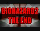 【ゆっくり実況】バイオハザード2クレア表ノーダメージでナイフ殲滅!終