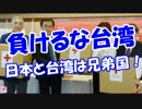 【負けるな台湾】 日本と台湾は兄弟国!