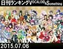 日刊ランキングVOCALOID&something【日刊ぼかさん2015.07.06】