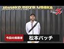 ライターX P.E.KING OF KINGS 高槻店-松本バッチ編 第1話