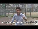 トメキチの必死のパッチ 第30話 (1/4)