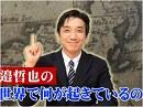 【新コーナー】渡邉哲也の今世界で何が起きているのか[桜H27/7/6]