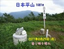 【ニコニコ動画】日本平山を解析してみた