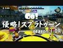 【ニコニコ動画】【ガルナ/オワタP】侵略!スプラトゥーン【season.1-09】を解析してみた