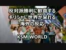 【KSM】反対派勝利に歓喜するギリシャに世界が呆れる! 海外の反応