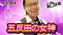 シーサ。の回胴日記_第376話[by ARROWS-SCREEN]