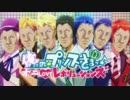 【替え歌】マジ(鬼)LOVEレボリューションズ【おれの☆プリンスさまっ♪】