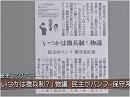 【安保法制】デマと審議拒否の民主党、沖縄本島と離島の温度差[桜H27/7/7]