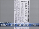 【民間防衛】安全保障としての沖縄プロパガンダ新聞の監視を[桜H27/7/7]