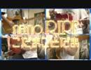 【ニコニコ動画】のんのんびより りぴーとOP 「こだまことだま」弾いてみたのんを解析してみた