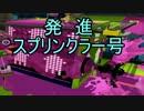 【実況】スプラトゥーン ガチヤグラでたわむれる part5 スプリンクラー号