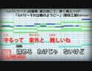 【ニコニコ動画】【カラオケ】GATE OP「GATE~それは暁のように~」(岸田教団)(OffVocal)を解析してみた