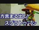 【ニコニコ動画】方言まる出しスプラトゥーン 単発実況【かわぞえ】を解析してみた