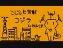 【ニコニコ動画】【演奏してみた】こじらせ怪獣コジラ【ピアニカ】を解析してみた