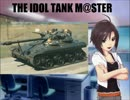 THE IDOL TANK M@STER 85 「T92軽戦車」