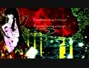 【ニコニコ動画】【東方自作アレンジ】 Tanabata-Star Festival 【原曲:竹取飛翔】を解析してみた
