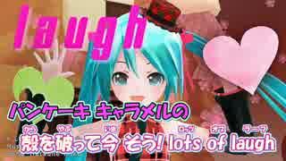 【ニコカラ】LOL -lots of laugh-【koko様 MMD PV-Ver】_ON Vocal