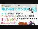【ニコニコ動画】【荻野可鈴,大橋彩香】坂上みきのエンタメGO!GO!(2015.06.15~19)てさプルを解析してみた