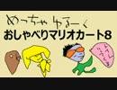 【ニコニコ動画】【実況】めっちゃゆる~く 2人でおしゃべりマリオカート8 【後編】を解析してみた