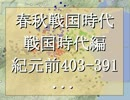 【ニコニコ動画】春秋戦国時代 戦国時代編 BC403~BC391 覇者魏文侯②を解析してみた
