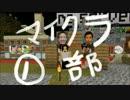 【ニコニコ動画】他力本願!!マイクラ部!!①を解析してみた