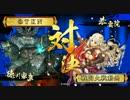 【戦国大戦】新カードを使う その5 総大将の王手 vs 7枚ワラ【正四位B】