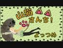 【ニコニコ動画】【WoT】山猫さんち! よっつめ【ゆっくり実況】を解析してみた