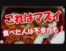 【これはマズイ】 食べた人は不幸かも!