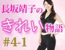 長坂靖子『きれい物語』#4-1 ゲスト:伊達友美(ダイエットカウンセラー)