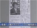 【なでしこジャパン】WC準優勝、彼女達が残したものとは[桜H27/7/8]