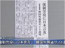 【世界遺産】過去の教訓が全く生かされなかった対韓協議[桜H27/7/8]