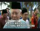 【ニコニコ動画】[マレーシア]  ナジブ首相の個人口座凍結、856億円資金流入か 7.8を解析してみた