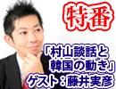 【無料】徹底検証、村山談話成立の内幕・・・ゲスト:藤井実彦(その1)|特番|ニコニコチャンネル「ちょっと右よりですが・・・」
