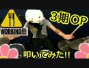 【ニコニコ動画】【叩いてみた】「NOW!!!GAMBLE」をちくわが叩いてみた【WORKING!!!】を解析してみた