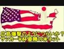 【ニコニコ動画】サッカーW杯優勝の米ネット民、「広島爆撃のようにつらいか?」を解析してみた