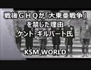 【KSM】戦後GHQが「大東亜戦争」を禁じた理由 ケント・ギルバート氏