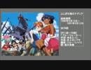 90年代アニメ主題歌集 ふしぎの海のナディア