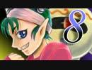 【SFC】世界中の大好きを集めに魔法陣グルグル2を実況プレイpart8