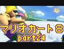 【実況】それなりにマリオカートエイイイイイイイイイイイイイ【part24】