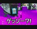 【ニコニコ動画】【ガルナ/オワタP】侵略!スプラトゥーン【season.1-10】を解析してみた