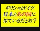【ニコニコ動画】ギリシャとドイツ=日本とあの国の関係に似ているだとお? MAXSCOPE JOURNALを解析してみた