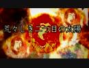 【ニコニコ動画】【東方頭破七分】 久本の太陽vO信仰 ~Shall My Revorution?を解析してみた