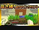 【Minecraft】高さ縛りのマインクラフト 第45話【ゆっくり実況】