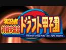 【PV】ドラフト甲子園~in ORAS~【実況者大会】