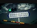 【ニコニコ動画】『世田谷ナイトサファリ』歌わせて頂きました。石川 悠也(胃腸薬)を解析してみた