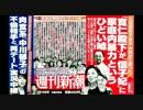 【ニコニコ動画】【週刊新潮】7月16日号 中吊り速報【寺ちゃん】を解析してみた