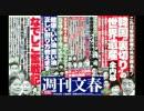【ニコニコ動画】【週刊文春】7月16日号 中吊り速報【寺ちゃん】を解析してみた